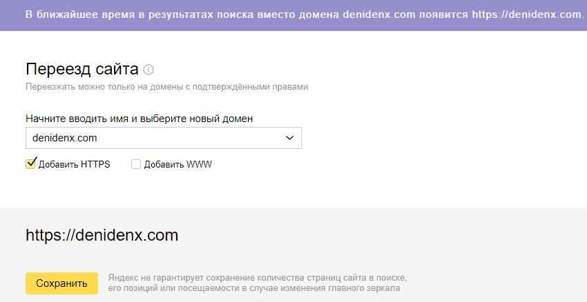 Установка SSL сертификата на WordPress