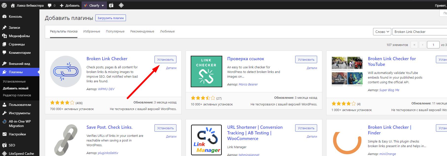 Плагины WordPress. Установка.