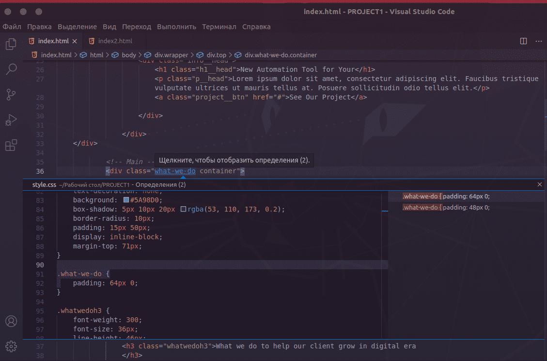 VS Code CSS Peek