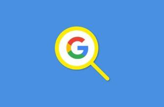 Google и ранжирование сайта