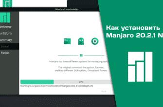 Установка Manjaro 20.2.1 Nibia