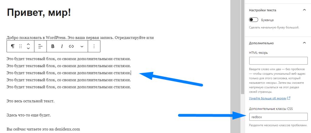 Дополнительные стили CSS WordPress