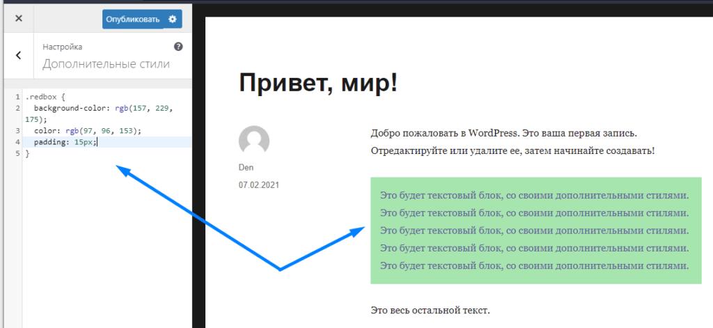 Дополнительные стили CSS