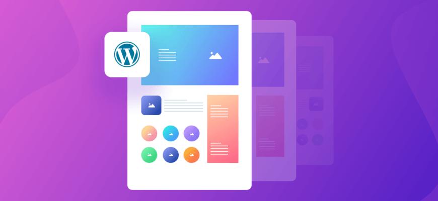 Установка тем на WordPress