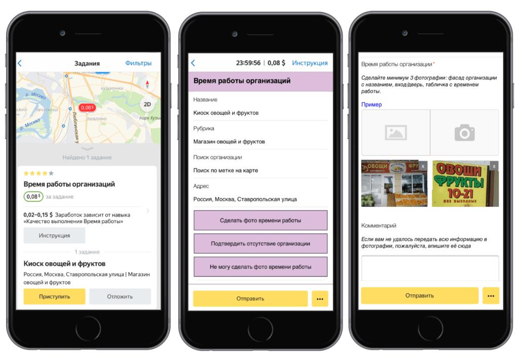 Яндекс.Толока мобильное приложение