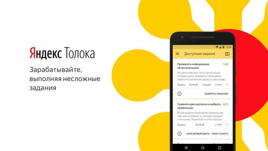 Яндекс.Толока - зарабатывайте, выполняя несложные задания
