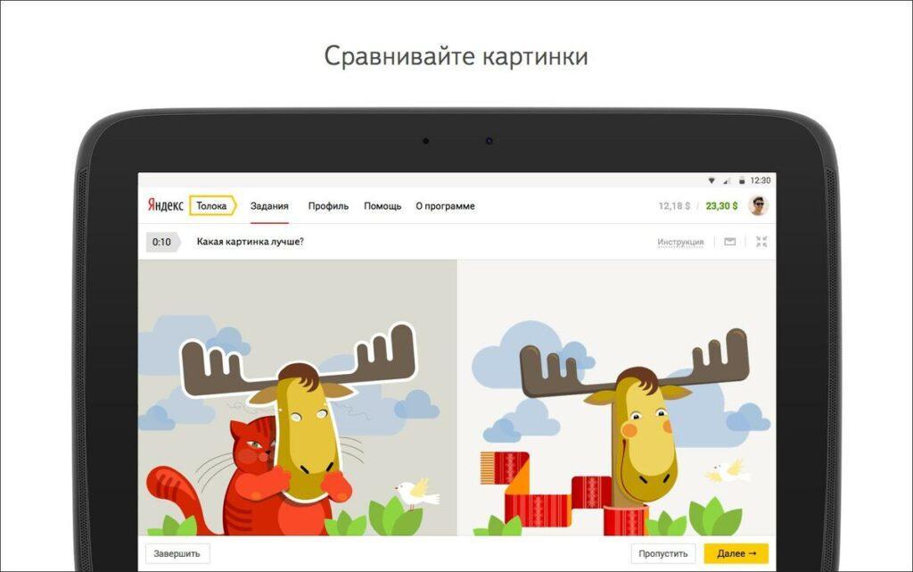 Задания в Яндекс.Толока