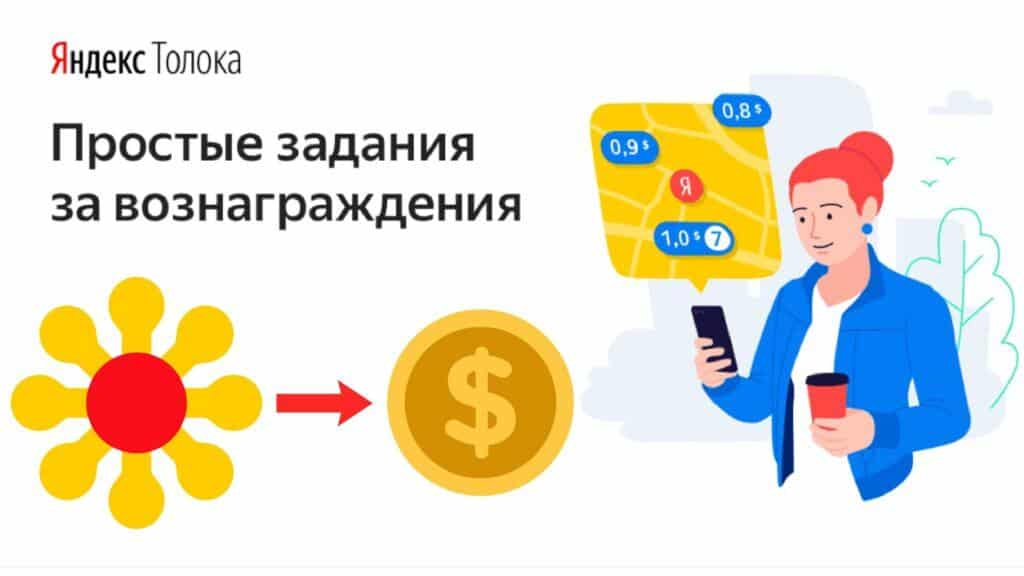 Яндекс.Толока - простые задания за вознаграждения