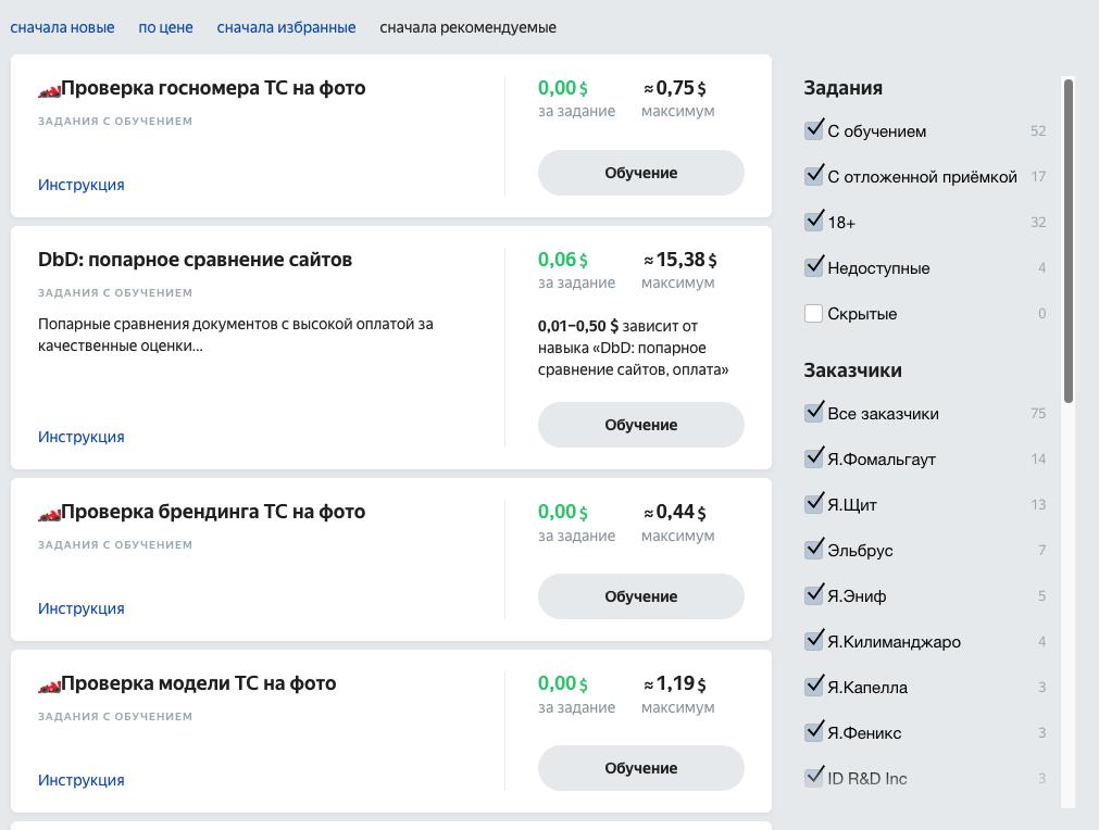 Яндекс. Толока: виды заданий и стоимость
