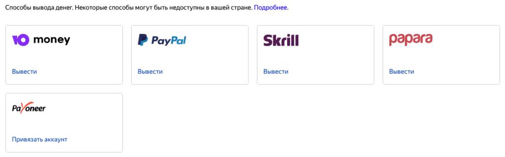 Яндекс.Толока вывод средств