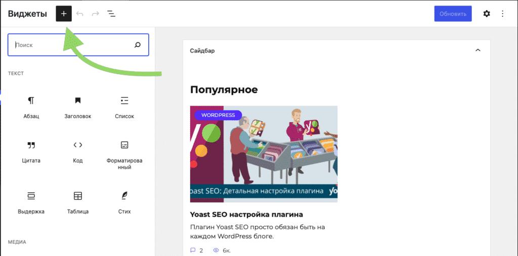 WordPress 5.8 Редактор виджетов