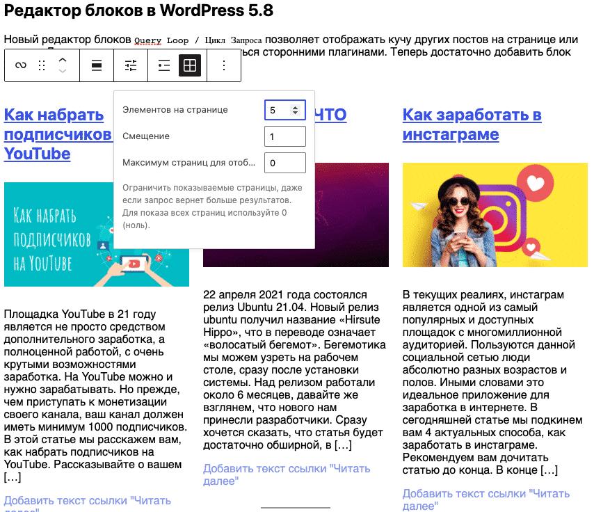 Редактор блоков в WordPress 5.8